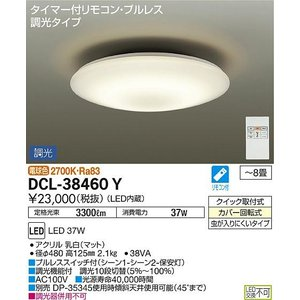DCL-38460Y 大光電機 LEDシーリング DCL38460Y (プルレス段調光)|art-lighting