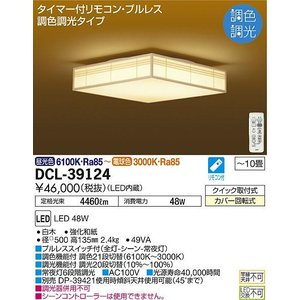 DCL-39124 大光電機 LEDシーリング DCL39124 (調光・調色型)|art-lighting