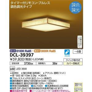 DCL-39397 大光電機 LEDシーリング DCL39397 (調光・調色型) art-lighting