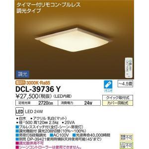 DCL-39736Y 大光電機 LED和風シーリング DCL39736Y (調光可能型) art-lighting