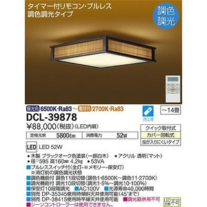 DCL-39878 大光電機 LED和風シーリング DCL39878 (調光・調色型)|art-lighting