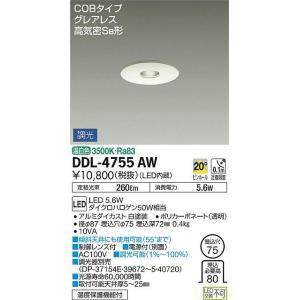 DDL-4755AW 大光電機 LEDピンホールダウンライト DDL4755AW (調光可能型)|art-lighting