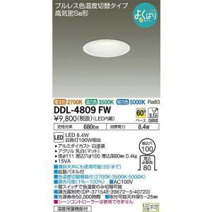 DDL-4809FW 大光電機 LEDダウンライト DDL4809FW (プルレス色温度3色切替型)|art-lighting