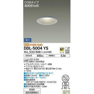 DDL-5004YS 大光電機 LEDダウンライト DDL5004YS (調光可能型)|art-lighting