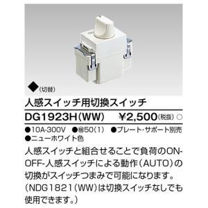 東芝ライテック 人感スイッチ用切替スイッチ DG1923H(WW)|art-lighting