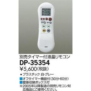 DP-35354 大光電機 リモコン送信器 DP35354|art-lighting