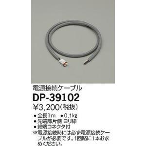 DP-39102 大光電機 電源接続ケーブル DP39102|art-lighting