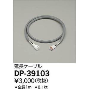 DP-39103 大光電機 延長ケーブル DP39103|art-lighting