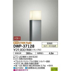 DWP-37128 大光電機 LED庭園灯 DWP37128|art-lighting