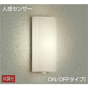 DWP-39588Y 大光電機 人感センサー付LEDアウトドアブラケット DWP39588Y|art-lighting