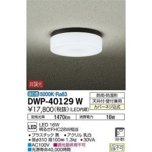 DWP-40129W 大光電機 LED軒下用シーリング DWP40129W|art-lighting