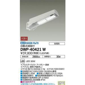DWP-40421W 大光電機 LED防犯灯(自動点滅器付) DWP40421W|art-lighting