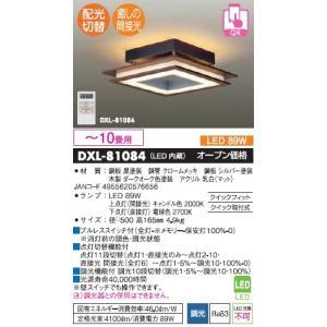 DXL-81084 大光電機 LEDシーリング DXL81084|art-lighting