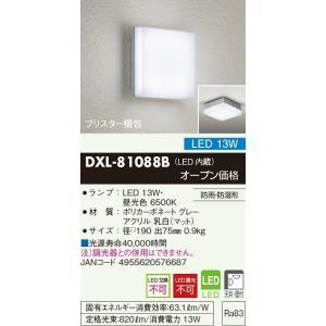 DXL-81088B 大光電機 LEDアウトドアブラケット DXL81088B|art-lighting