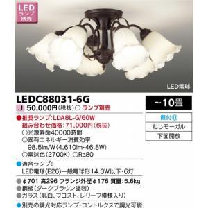 東芝ライテック シャンデリア8〜10畳用(ランプ別売) LEDC88031-6G|art-lighting
