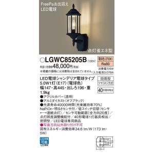 パナソニック LEDアウトドアブラケット LGWC85205B|art-lighting