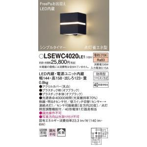 パナソニック LEDセンサ付きアウトドアブラケット LSEWC4020LE1 (LGWC80355LE1相当品)|art-lighting