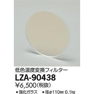 LZA-90438 大光電機 LED部品  LZA90438 art-lighting