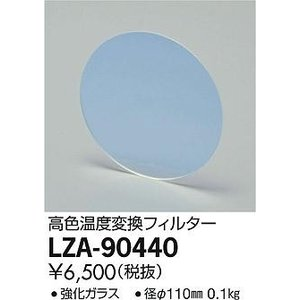 LZA-90440 大光電機 LED部品  LZA90440 art-lighting