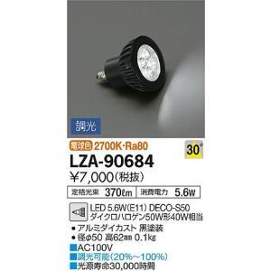 大光電機(LZA-90684)LEDランプ LZA90684 art-lighting