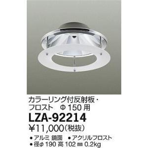 大光電機(LZA-92214)カラーリング付反射板(フロスト) LZA92214|art-lighting