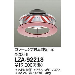大光電機(LZA-92218)カラーリング付反射板(赤) LZA92218|art-lighting
