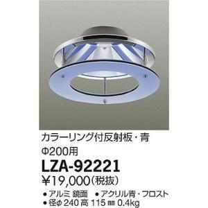 大光電機(LZA-92221)カラーリング付反射板(青) LZA92221|art-lighting