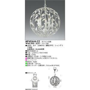 マックスレイ LEDシャンデリア MP40444-03 ランプ別売|art-lighting