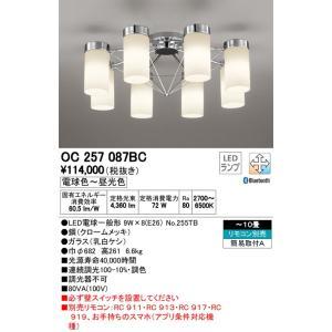 OC257087BC オーデリック LEDシャンデリア Bluetooth対応|art-lighting