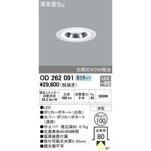 OD262091 オーデリック 特選品 LEDダウンライト art-lighting