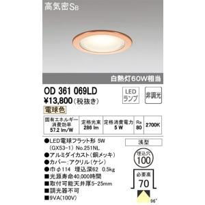 OD361069LD オーデリック LEDダウンライト art-lighting