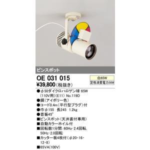 OE031015 オーデリック 演出照明|art-lighting