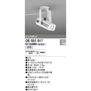 OE031017 オーデリック LED舞台照明|art-lighting