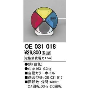OE031018 オーデリック LED舞台照明|art-lighting