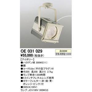 OE031029 オーデリック 演出照明|art-lighting