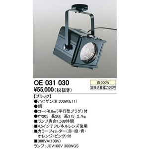OE031030 オーデリック 演出照明|art-lighting