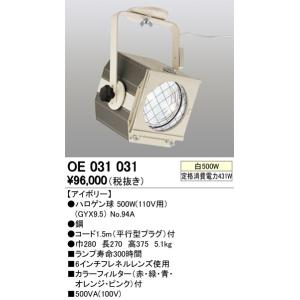 OE031031 オーデリック 演出照明|art-lighting