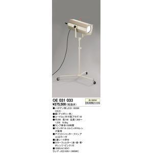 OE031033 オーデリック 演出照明|art-lighting