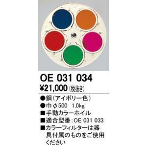 OE031034 オーデリック 演出照明|art-lighting