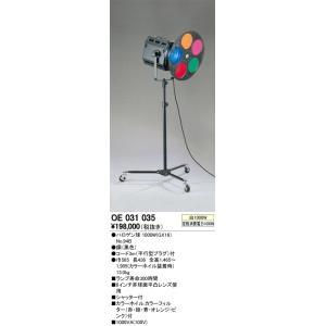 OE031035 オーデリック 演出照明|art-lighting