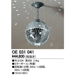 OE031041 オーデリック 演出照明|art-lighting