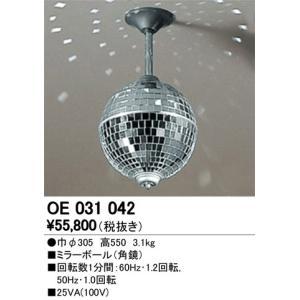 OE031042 オーデリック 演出照明|art-lighting