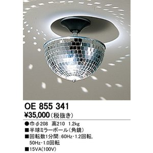 OE855341 オーデリック 演出照明|art-lighting