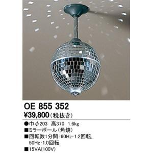 OE855352 オーデリック 演出照明|art-lighting