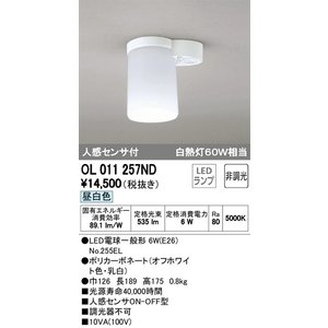 OL011257ND オーデリック LEDトイレ灯|art-lighting