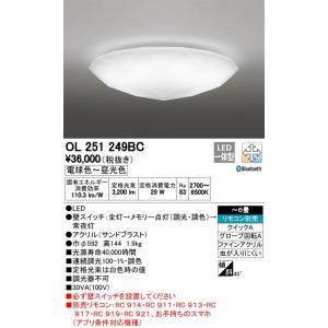 OL251249BC オーデリック LED洋風シーリング Bluetooth対応 調光・調色 リモコン別売|art-lighting