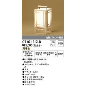 OT021317LD オーデリック LEDスタンド|art-lighting