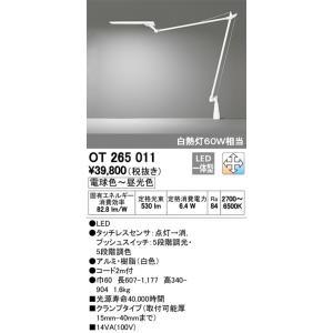 OT265011 オーデリック LEDデスクスタンド|art-lighting