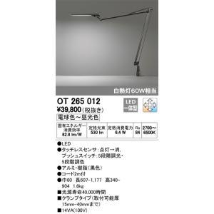 OT265012 オーデリック LEDデスクスタンド|art-lighting