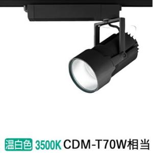 XS414006 オーデリック LEDダクトレール用スポットライト